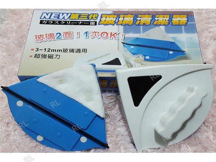第三代玻璃清潔器 雙面擦窗器 第三代雙面玻璃清潔器/玻璃清潔器 現貨免運 台灣公司貨