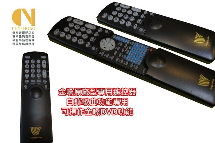 特價原廠金嗓點歌機專用滑蓋原廠型遙控器GVR-168可點歌可自錄歌曲編輯操控DVD功能專用按鍵有夜光功能推薦林口專業音響