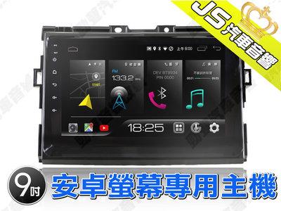 勁聲汽車音響 JHY X27 TOYOTA 9吋 2006-2017 PREVIA 安卓螢幕專用主機 X系列
