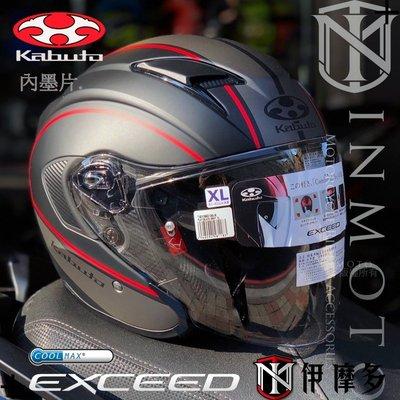 伊摩多※日本 OGK EXCEED DELIE 3/4罩安全帽。 霧黑灰 快拆鏡片COOLMAX內墨片眼鏡溝