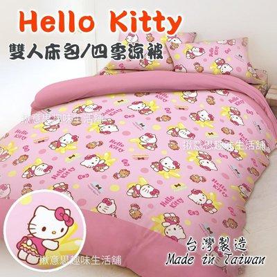 台灣製正版HelloKitty雙人床包組+雙人四季涼被/雙人床包四件組  kitty床包 雙人床包涼被組 凱蒂貓雙人四季被  角落生物雙人涼被