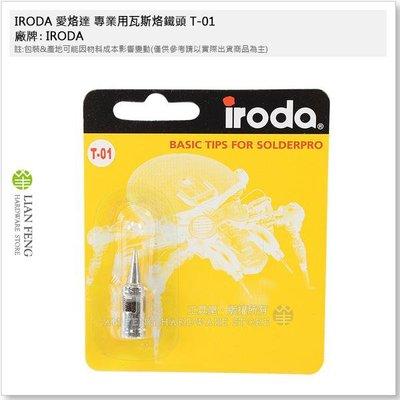 【工具屋】*含稅* IRODA 愛烙達 專業用瓦斯烙鐵頭 T-01 1mm 尖型 尖錐頭 瓦斯焊槍 PRO-50