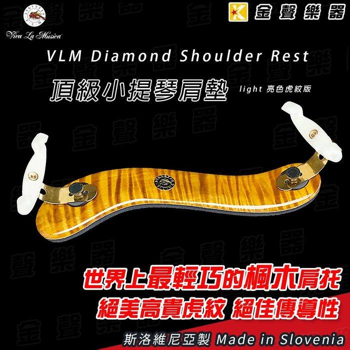 【金聲樂器】VLM AUGUSTIN DIAMOND LIGHT 虎紋楓木 小提琴肩墊 斯洛維尼亞製