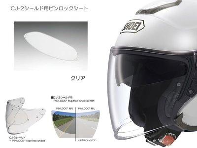 車迷辰 日本進口原廠正品 全新 SHOEI J-CRUISE 3/4盔專用鏡片