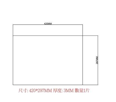 【MJM壓克力專賣】透明壓克力板, 透明3mm厚 長420mm*寬297mm   1片