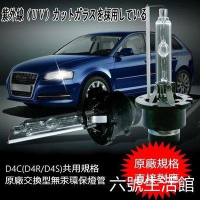 D4S/R通用規格HID燈泡D4C 原廠HID交換型 4300K 6000K 8000K 12000K 3000k