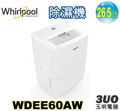 美國惠而浦(26.5L/日)除濕機 WDEE60AW