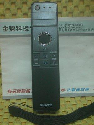 全新原裝 SHARP 夏普 AQUOS 智能 連網 液晶電視 TX. SF. SU. MY 系列 原廠遙控器