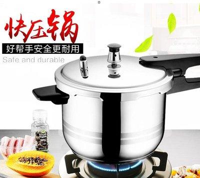 壓力鍋蘇泊爾高壓鍋電磁爐通用壓力鍋24cm家用304不銹鋼燃氣2-3-4-5-6人LX