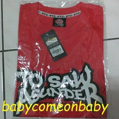 衣服 BTC 短袖 T恤 SIZE S號 紅色 TO SAW AS UNDER (全新附吊牌) 原價490元