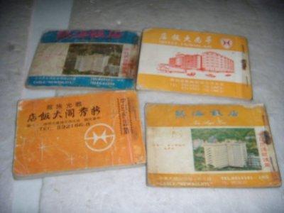 早期日據時代的中日民謠歌謠集共計有4本一起賣