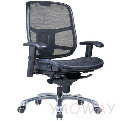 【耀偉】9B-13 網製椅 (人體工學椅/辦公椅/電腦椅/主管椅)