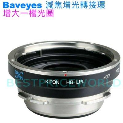 KIPON Baveyes減焦增光增大1級光圈 Hasselblad V鏡頭轉LPL ALEXA 65 LF相機身轉接環