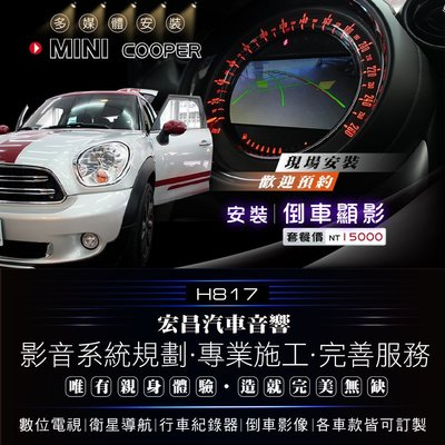 【宏昌汽車音響】MINI COOPER 安裝 倒車顯影 倒車鏡頭 H817
