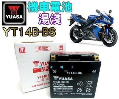 《鋐瑞電池》超商取貨 YUASA 湯淺 重型機車 電池 電瓶 YT14B GT14B-4 川崎 本田 山葉 鈴木 宏嘉騰
