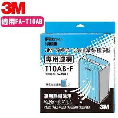 3M T10AB-F極淨型清淨機專用濾網