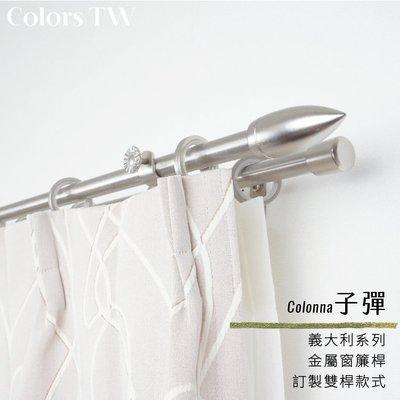 【訂製】窗簾桿 子彈 雙桿 長101-150cm 義大利系列 桿徑16mm 客製化 ※請留言需要尺寸及顏色