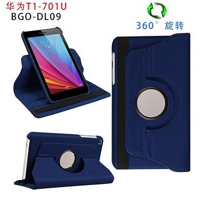 現貨 保護殼 手機平板保護 華為T1-701Ua平板保護套 BGO-DL09 BGO-L03皮套 T2 7英寸旋轉外殼