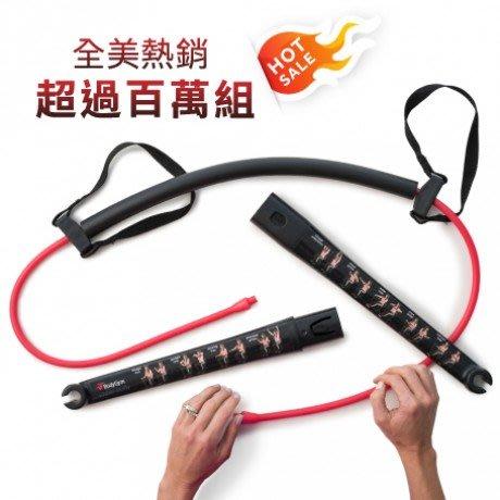 【線上體育】BodyGym - 多功能美體塑身棒