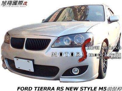 FORD TIERRA RS NEW STYLE M5前保桿空力套件03-07 (另有改A版後保桿)