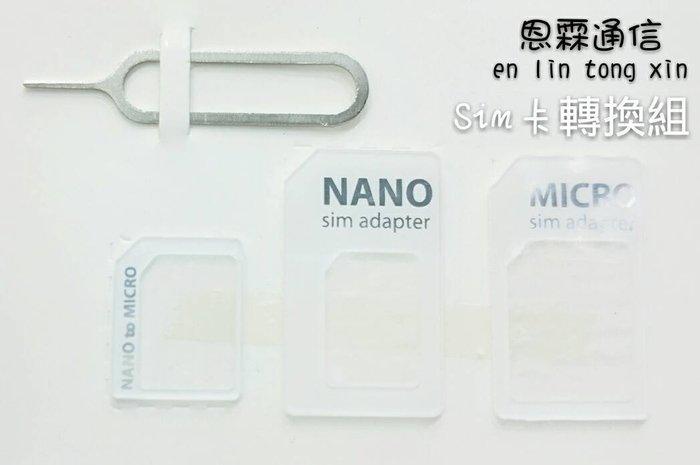 【恩霖通信】SIM轉接卡 還原卡 擴充卡 SIM轉卡 延伸卡 多用途轉接卡(可轉iPhone、其他手機 sim 卡)