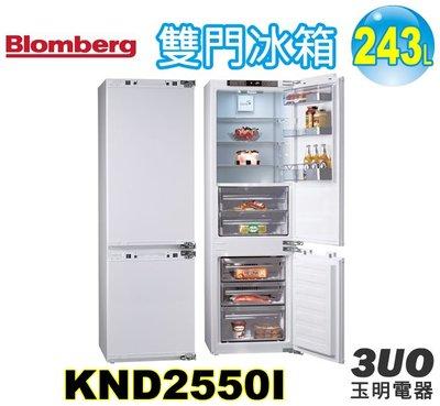 德國博朗格243L嵌入式雙門冰箱 KND2550I