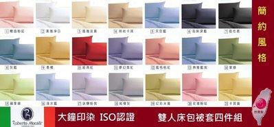 純棉素色【義大利品牌Roberto-21色】50支紗精梳棉,雙人床包被套四件組,免運