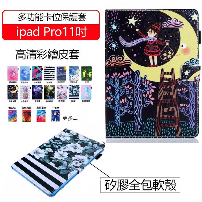 iPad Pro 11 2018 平板保護套 防摔 Pro11吋 智慧休眠 多功能支架 彩繪皮套 插卡 軟殼