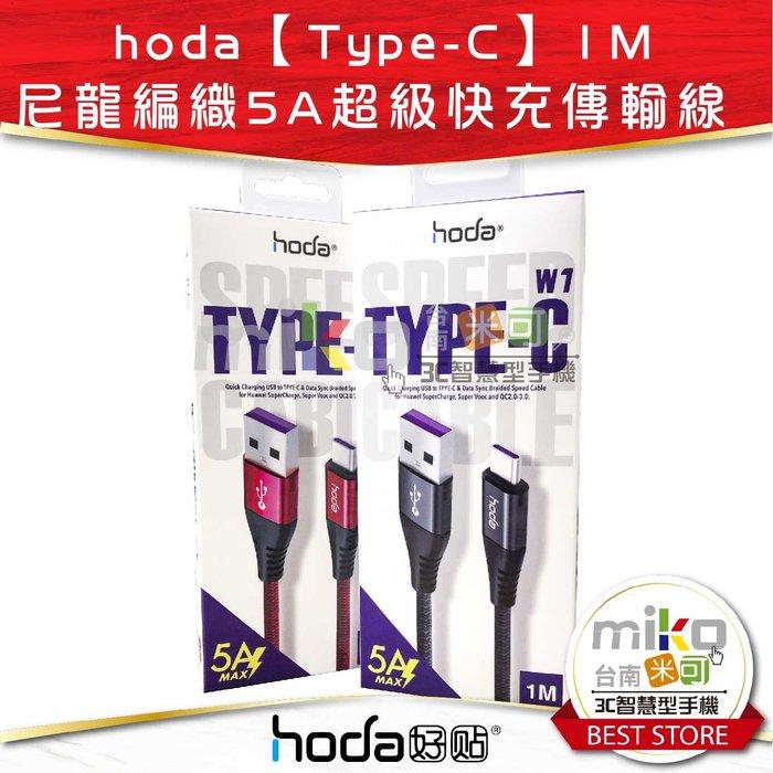 Hoda W1 尼龍編織快速充電傳輸線 100cm Type-C 傳輸線 充電線 原廠公司貨【中華東MIKO米可手機館】