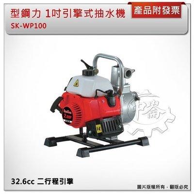 """*中崙五金【附發票】(免運費) 型鋼力 SK-WP100ES 1吋引擎式抽水機 二行程引擎 1"""" 抽水機"""