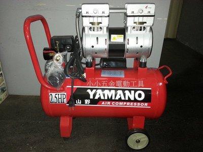 (小小五金) *含稅4850* YAMANO 山野牌 2.5HP 30L 直接式 無油 靜音空壓機 裝潢 水電 建築