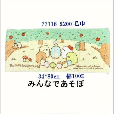 【日本進口】角落生物~毛巾$200 / 34*80cm 野餐/寫字