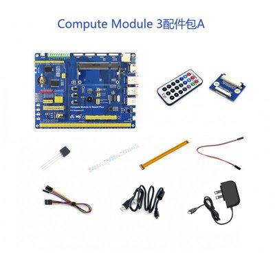 微雪 樹莓派3 Compute Module 3 擴展板 計算模組 電源 配件包 W43