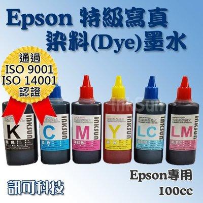 板橋訊可 Epson印表機專用 雙認證...