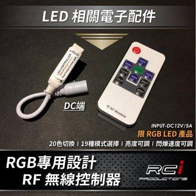 RC HID LED專賣店 RGB 燈條專用 RF無線控制器 可20種顏色變化 閃爍 變色 七彩 (B)