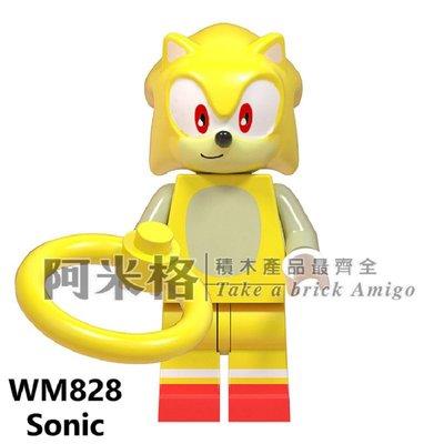 阿米格Amigo│WM828 超級索尼克 Super Sonic 超音鼠 音速小子 刺蝟索尼克 遊戲 積木 第三方人仔 非樂高但相容 滿30隻包郵