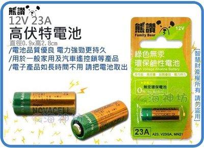=海神坊=12V 23A 高伏特電池 電動鐵捲門 汽車遙控器 防盜器 控制器 打火機 專用電池 120入3500元免運 台南市