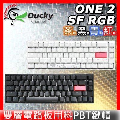 Ducky ► One 2 SF DKON1967ST 67鍵 ► 黑軸 茶軸 青軸 紅軸 電競鍵盤