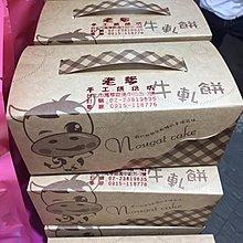 (台灣預購🇹🇼)老爹手工烘焙坊 每天手工制 牛軋餅 一盒10入 12月尾到港 鬆脆可口 梳打餅與牛軋糖的幸福滋味 Nougat cake biscult