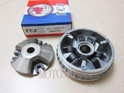 《MOTO車》優質YCS 標準型 普利盤組 迅光 風光 勁風光 頂迅 車玩 驅動盤 滑件 普利珠 壓板