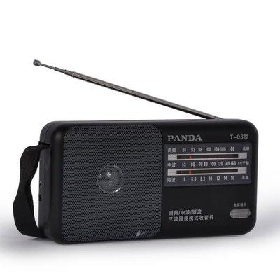 PANDA/熊貓 T-03收音機 熊貓03 收音機 全波段 便攜 老人收音機