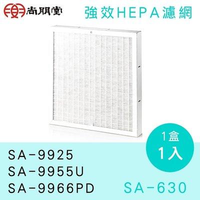 《586家電館》SPT尚朋堂HEPA抗菌濾網【SA-630】適用機型: SA-9925/SA-9955U/SA-9966