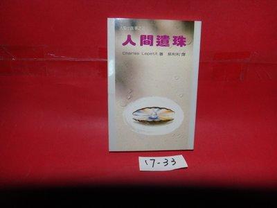 【愛悅二手書坊 17-33】人生小故事3 人間遺珠 光啟