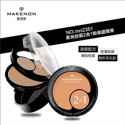 aqin moment韓國美妝網紅推薦名模同款MAKENON麥克儂柔光絲緞2合1粉底遮瑕膏ins超火