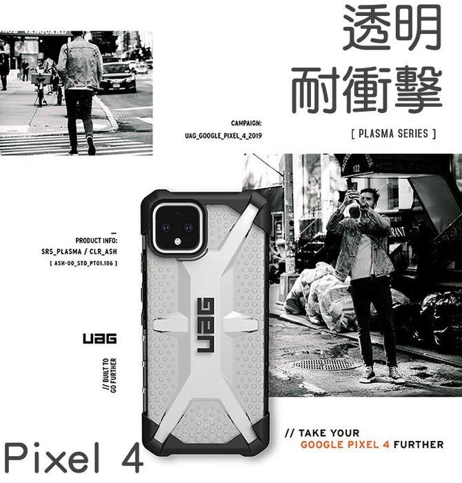 UAG Google Pixel 4 耐衝擊透明保護殼 台灣公司貨
