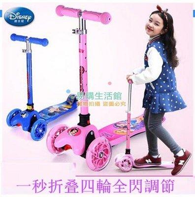 迪士尼兒童滑板車3歲2四4三輪6踏板車5小孩寶寶剪刀搖擺車劃板車全閃調節折疊