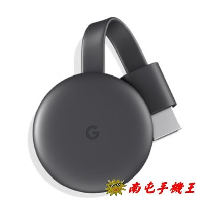 @南屯手機王@ Google Chromecast 第三代 HDMI 媒體串流播放器 手機螢幕直接傳到電視 〔直購價〕