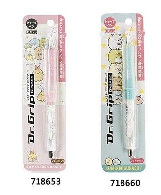 Dr.Grip 角落玩偶  粉718653 綠 718660  分售 自動鉛筆0.5 搖搖筆 果凍筆 日本製