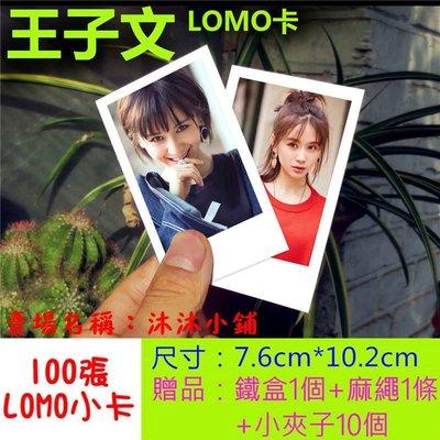 【預購】王子文 個人寫真照片《100張lomo卡》明星周邊 生日禮物 贈麻繩夾子