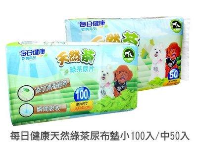 ☆米可多寵物精品☆每日健康天然綠茶尿片茶香尿布尿墊100入50入吸水佳抗菌除臭